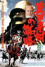 The Shogun Assassins