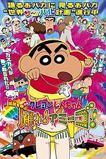 Crayon Shin-chan: The Legend Called: Dance! Amigo!
