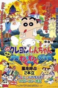 Crayon Shin-chan: Explosion! The Hot Spring's Feel Good Final Battle