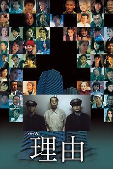 The Motive (2004)