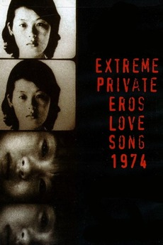 Extreme Private Eros: Love Song 1974 (1974)