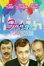 Romashkin Effect