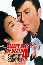 Sleepy Eyes of Death 4: Sword of Seduction