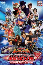 Tomica Hero: Rescue Force Explosive Movie: Rescue the Mach Train!