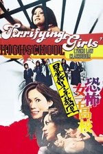 Terrifying Girls' High School: Lynch Law Classroom