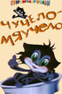 Chuchelo-myauchelo