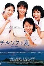 Summer of Chirusoku