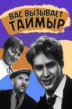 Taimyr Calls You
