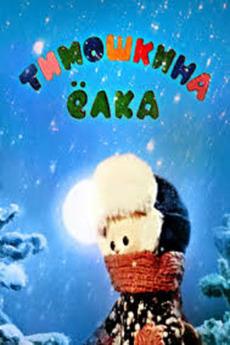 Little Timo's Christmas Tree
