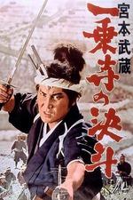 Miyamoto Musashi: The Duel at Ichijo Temple