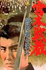 Miyamoto Musashi: Showdown at Hannyazaka Heights