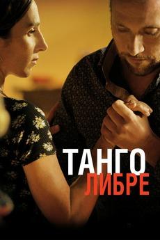 Tango Libre Film