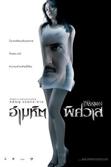 The Passion (2006) Hindi Dubbed