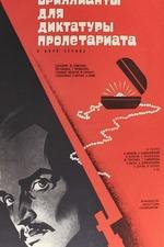 Brilliants for the Dictatorship of the Proletariat