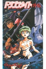 Dragon Knight: Another Knight on the Town