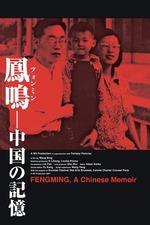 Fengming: A Chinese Memoir