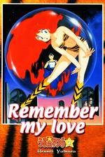 Urusei Yatsura 3: Remember My Love