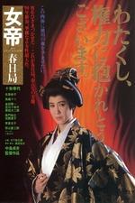 She-Shogun