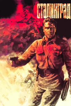 Stalingrad (1989) directed by Yuri Ozerov • Reviews, film + cast