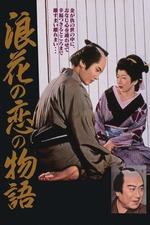 Chikamatsu's Love in Osaka