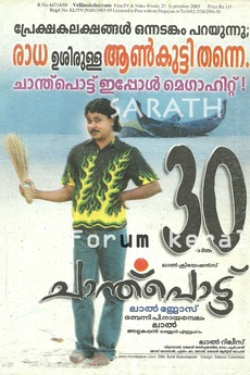 Chanthupottu (2005) directed by Lal Jose • Reviews, film +
