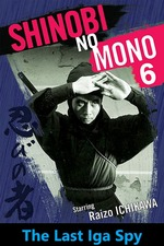 Shinobi No Mono 6: The Last Iga Spy