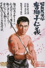 Brutal Tales of Chivalry 5: Man With The Karajishi Tattoo