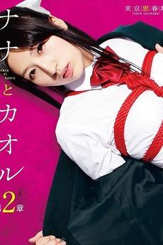 Nana Kaoru Chapter 2 2012