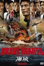 Brave Hearts: Umizaru