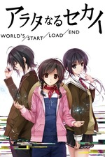 The World of Arata: World's/Start/Load/End