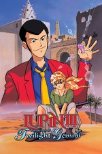 Lupin the Third: The Secret of Twilight Gemini