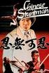 The Chinese Stuntman