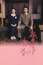 The Blossoming of Etsuko Kamiya