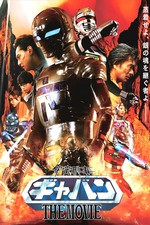 Space Sheriff Gavan: The Movie