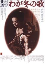 Kitamura Tokoku: My Winter Song