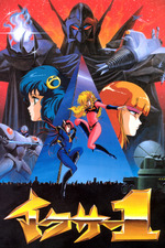 Fight!! Iczer-1