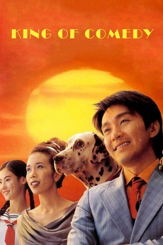 king of comedy 1999 directed by stephen chow lee lik