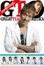 Great Teacher Onizuka Oni-rage in Autumn too Special