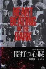Heart, Beating in the Dark