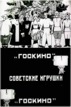 Soviet Toys (1924)