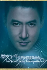The Year of Jacky Cheung: World Tour 07
