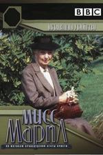 Miss Marple: A Murder Is Announced