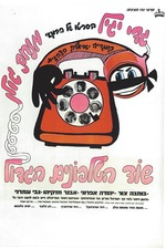 The Great Telephone Robbery