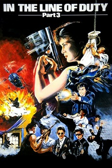In the Line of Duty 3 (1988) directed by Arthur Wong, Brandy