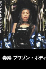 Lady Poison: Beasts of the Underground