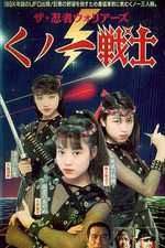 Female Neo-Ninjas