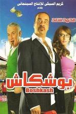 BOSHKASH