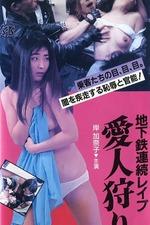 Subway Serial Rape: Lover Hunting
