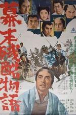 Cruel Story of the Shogunate's Downfall