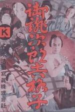 Jirokichi the Rat